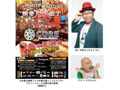 行きたい!食べたい!会いたい!がここにある~出会いの殿堂『渋谷肉横丁』9周年祭イベント~