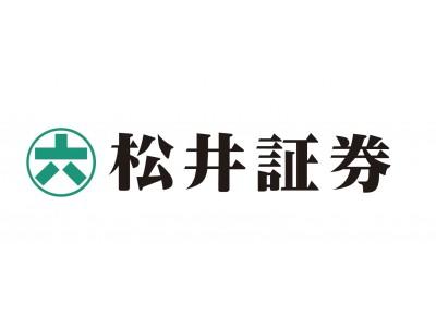 松井証券、「貸株サービス」の提供開始を発表
