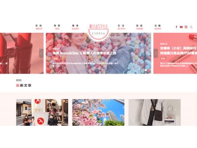 日本の最新情報をお届けする女性向けトレンドメディア「MISOSTYLE 味增瘋時尚(ミソスタイル)」をオープン!