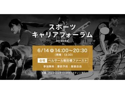 【スポーツ キャリアフォーラム】スペシャルゲスト、第2弾出展企業発表