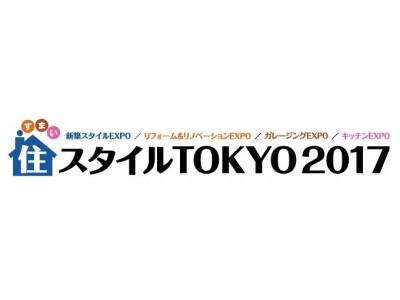 日本最大級!「住スタイルTOKYO2017」6月8日(木)~11日(日)の4日間、東京ビッグサイトで開催