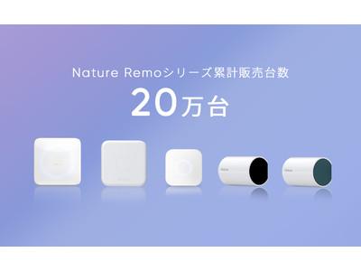 「Nature Remo」、「Nature Remo E」、シリーズ累計販売台数20万台を突破