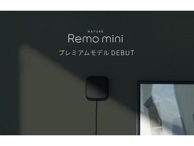 スマートリモコン「Nature Remo mini 2 Premium」発売~赤外線飛距離1.5倍、本体には高級感のあるブラックを採用~