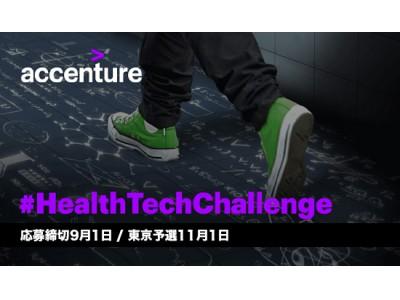 アクセンチュア、破壊的な変革をもたらす革新的なスタートアップ企業を発掘する 「第3回 アクセンチュア ヘルステック イノベーション チャレンジ」コンテストを開催