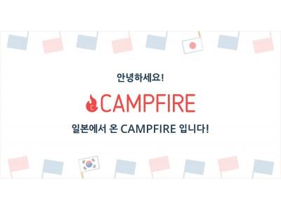 株式会社CAMPFIRE 、韓国へのクラウドファンディングのサポート開始