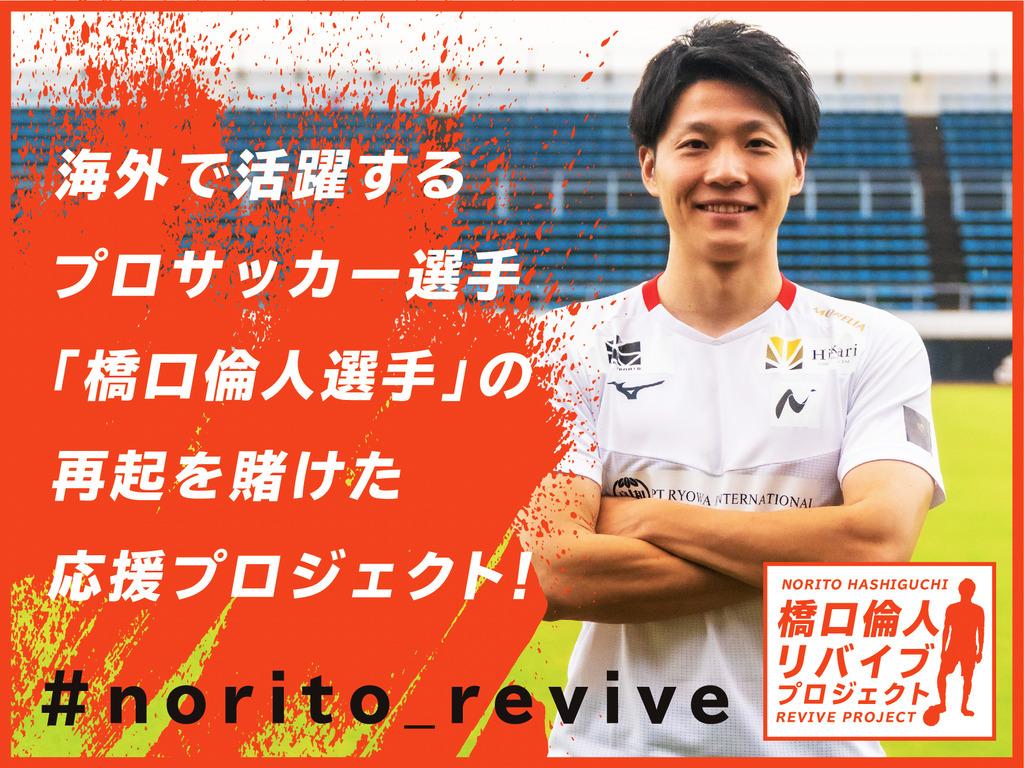 海外で活躍するプロサッカー選手「橋口倫人(はしぐちのりと)」が、再起を賭けた応援プロジェクト「橋口倫人リバイブプロジェクト」を「スポチュニティ」で開始!