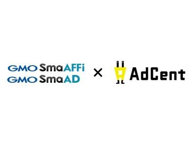 アフィリエイト広告統合管理システム「AdCent(アドセント)」、アフィリエイトASP「GMO SmaAFFi」「GMO SmaAD」と連携
