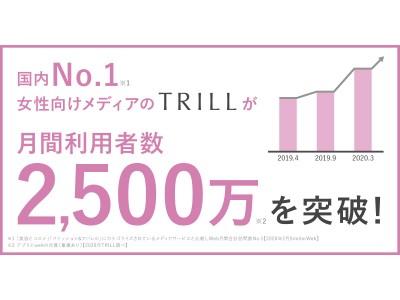 国内No.1女性向けメディア「TRILL」、月間利用者数が2500万を突破! アプリ・webの両方において国内No.1のユーザー数記録を更新