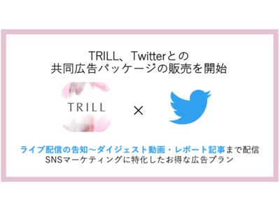 国内No.1女性向けメディア「TRILL」、Twitterとの共同新広告パッケージ「TRILL×Twitterスポンサーシップ スポンサードライブ」の販売を開始