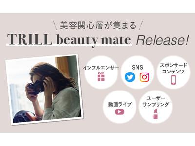 国内No.1女性向けメディア「TRILL」、美容関心層が参加する「TRILL beauty mate」を立ち上げ インフルエンサーマーケティング事業を本格始動