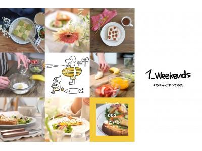 クラシルとマガジンハウスが、「いつもより、ちょっといい週末の食卓」を提案する新メディア『1_weekends』を共同リリース!