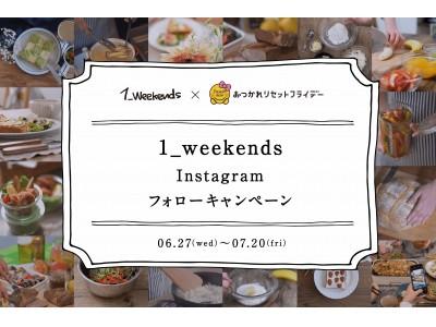 クラシルとマガジンハウスが共同で運営する新メディア「1_weekends」、資生堂《ベネフィーク リペアジーニアス》が当たるキャンペーンを開始