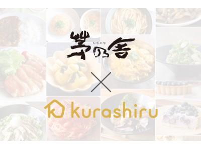 レシピ動画サービス「クラシル」、明治26年創業の久原本家と共同で『茅乃舎だしkurashiru限定セット』の販売を開始