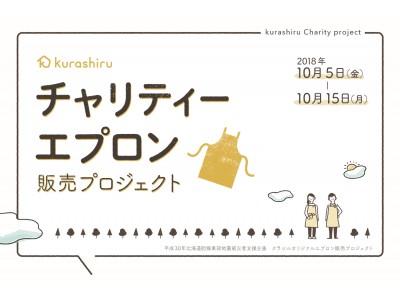 レシピ動画サービス「クラシル」、北海道地震支援プロジェクトとしてチャリティーエプロン販売を開始