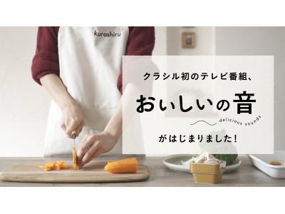 レシピ動画サービス「kurashiru (クラシル) 」が初の地上波テレビ番組の放送を開始