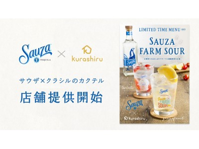 kurashiruとサントリースピリッツ社がコラボ!東京 丸の内の人気レストラン「ラ・メール・プラール東京」に「Sauza FARM SOUR グレフル・トマト」が登場