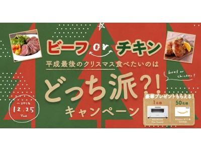 「ビーフ or チキン 平成最後のクリスマス食べたいのはどっち派?!」キャンペーンをレシピ動画サービス kurashiru(クラシル)が実施