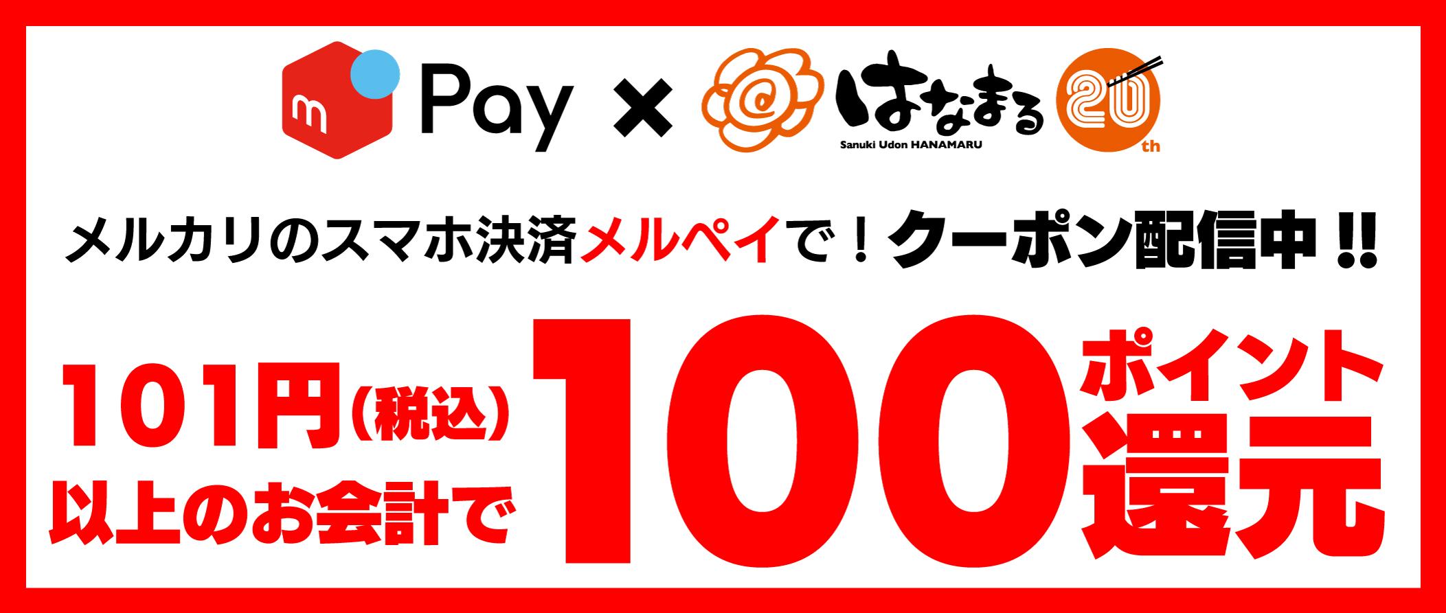 はなまる、「メルペイ」スマホ決済サービス導入!メルペイクーポンで100ポイント還元