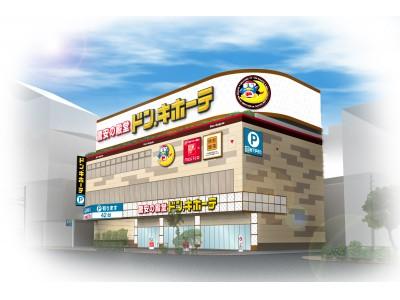 2017年11月2日(木)『ドン・キホーテ世田谷若林店』オープン!