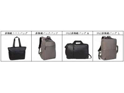 ドン・キホーテ×ACEブランド 共同企画『ビジネスバッグ&キャリーケース 全6種』登場!