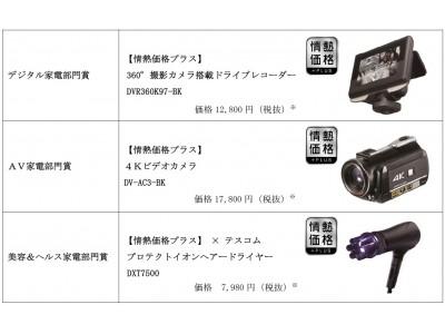 第7回『ジェネリック家電製品大賞』 プライベートブランド【情熱価格】シリーズから3製品が受賞