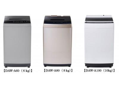 たっぷり洗える10kgタイプを新たに追加!『全自動洗濯機(6kg/8kg/10kg)』