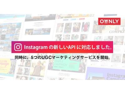 Instagramの新しいAPIに対応し契約を完了。UGCマーケティングの5つの ...