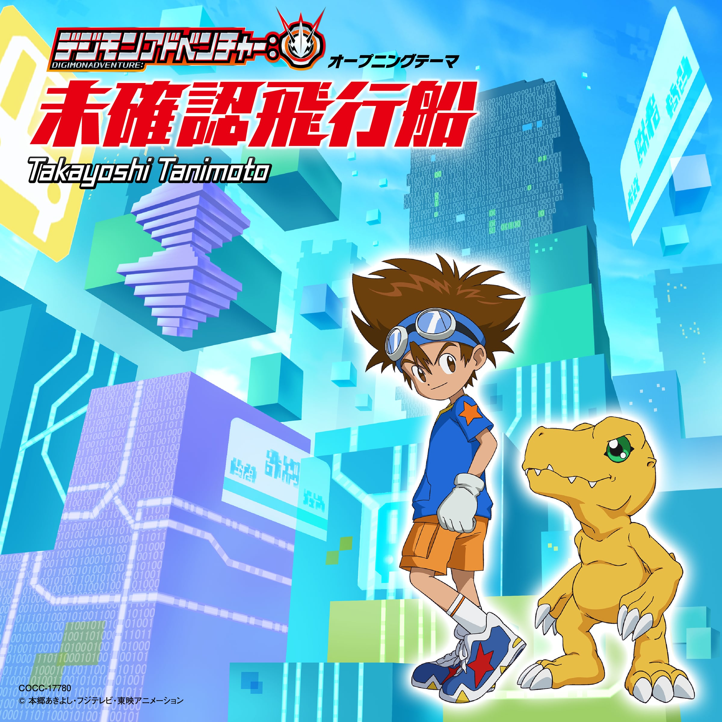 TVアニメ『デジモンアドベンチャー:』 主題歌CD 収録内容が解禁! 収録楽曲3曲をダイジェスト試聴できる動画も公開に!