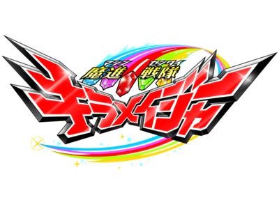 「魔進戦隊キラメイジャー おはなしCD」2020年12月2日 発売決定!