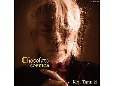 孤高のヴォーカリスト玉置浩二、ニューアルバム「Chocolate cosmos」の特別デザインチョコレートがオンライン販売決定!