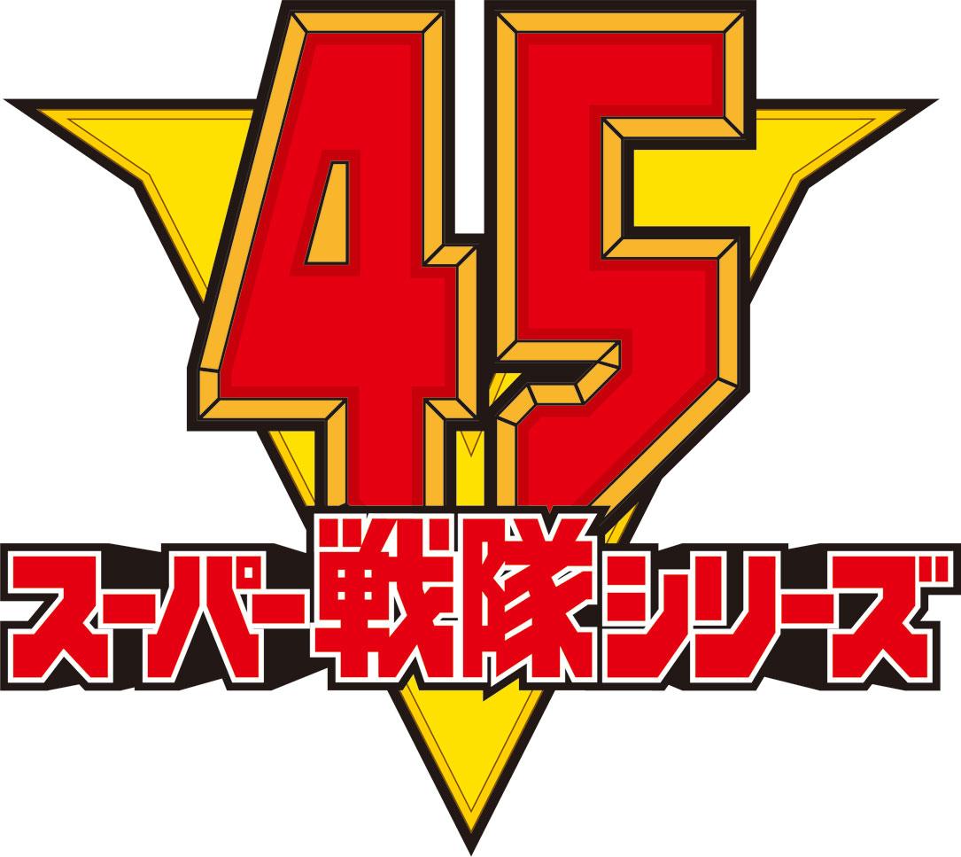 スーパー戦隊シリーズ45作品記念 主題歌の全てを集めたCD8枚組BOXの発売決定!