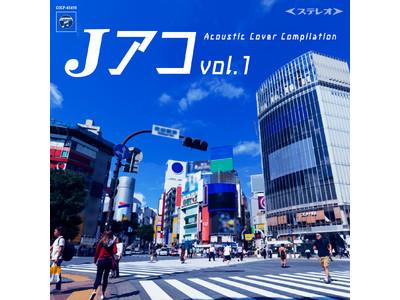 「日本の名曲」を新進気鋭のアーティスト達がアコースティックカバー!まさに時代や世代を超えたコンピレーションアルバムを3月31日に発売!