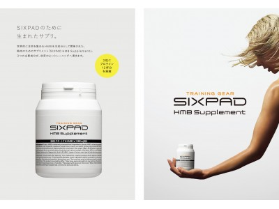 SIXPADからサプリメントが誕生!3粒に、プロテイン12杯分を凝縮※1「SIXPAD HMB Supplement」