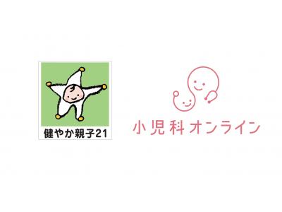 小児科オンライン代表の橋本直也が健やか親子21推進協議会幹事に選任されました