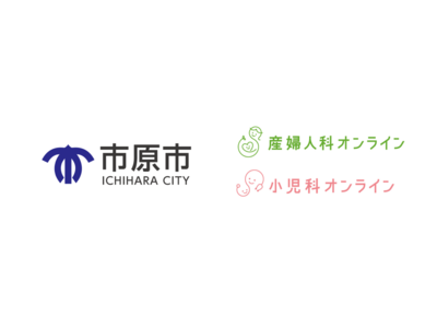 【子育てネウボラセンター主導】千葉県市原市が産婦人科オンライン/小児科オンラインを導入