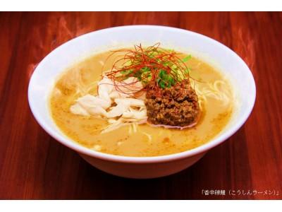 風味豊かなスパイス香る、「香辛辣麺(こうしんラーメン)」を販売