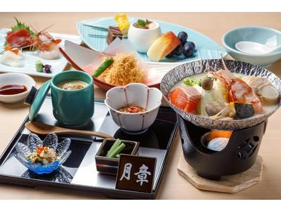 【札幌・定山渓温泉 章月グランドホテル】秋冬・新昼食 提供開始のご案内