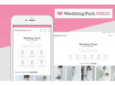 4a82e38b1c457 結婚衣装選びのクチコミ情報サイト「DRESPIC」、「Wedding Park DRESS」へリブランド及びサイトリニューアルオープン
