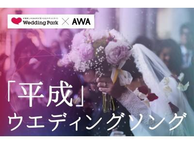 """20代~50代 人気の「""""平成""""ウエディングソング」20選!定額制音楽ストリーミングサービス「AWA」にて年代別のプレイリストも公開"""