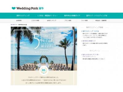 海外・リゾートウエディングのクチコミ情報サイト「ウエディングパーク海外」が10周年を記念し、最大10,000円分のギフト券がもらえるキャンペーンを開催