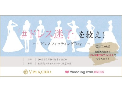 Yumi Katsura×Wedding Park DRESS桂由美さんから直接アドバイスも!「#ドレス迷子」なプレ花嫁に贈る限定イベント本日より参加エントリースタート