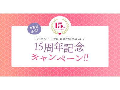 日本初の結婚準備クチコミ情報サイト「ウエディングパーク」クチコミサイト開設15周年を記念し、抽選で10,000円分のギフト券が当たるキャンペーン開始