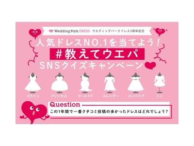 ウエディングパークドレス サイトオープン3周年記念!人気ドレスNO.1を当てよう!「#教えてウエパ」SNSクイズキャンペーン スタート