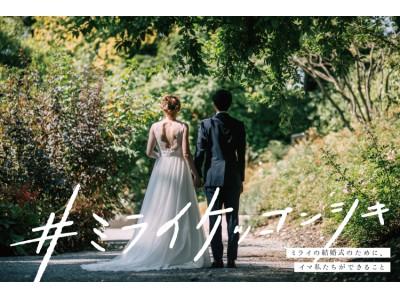 「結婚あした研究所 by Wedding Park」結婚式場などブライダル企業の新たなチャレンジをオンライン取材し応援する新企画「#ミライケッコンシキ」をスタート