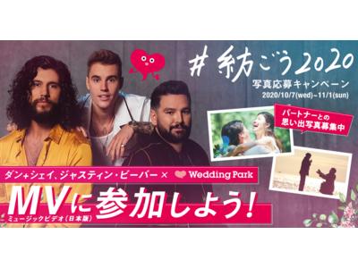 ダン シェイ&ジャスティン・ビーバーによるラブソング「10,000 Hours」とのコラボミュージックビデオ(日本版)制作「#紡ごう2020」写真応募キャンペーンをスタート