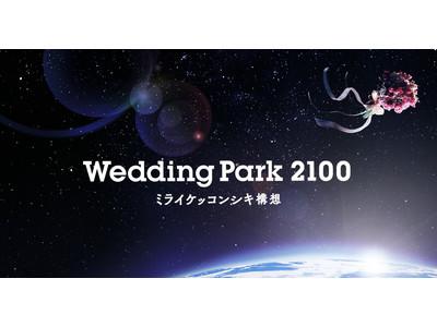 「Wedding Park 2100」プロジェクト始動ー最新の結婚式事例を紹介するスペシャルサイトを本日公開。3月19日よりリアル&オンラインでのイベントも開催ー