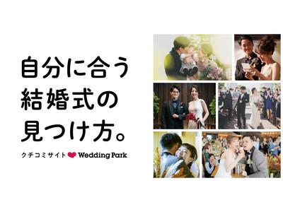 結婚準備クチコミ情報サイト「Wedding Park」一人ひとりが自分に合う結婚式を見つけ、カタチにできるサイトへ。結婚式の多様化に合わせ、サイトコンセプトを刷新