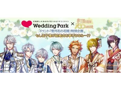 人気スマホゲーム「夢王国と眠れる100人の王子様」とのコラボ ゲームキャラクターにマッチする実在の結婚式場をご紹介する『もし王子様が結婚式を挙げるなら・・・!?』を公開