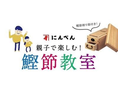 夏休みの自由研究にもぴったり!「親子で楽しむ!鰹節教室」「にんべん 日本橋本店」主催で、8月18日(水)開催
