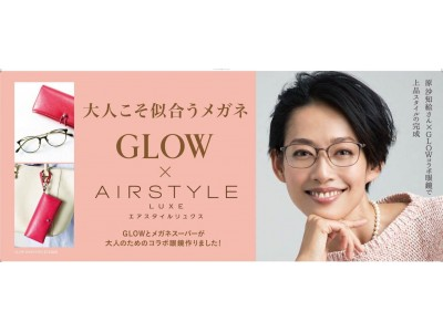 大人の女性のためのスペシャルフレームが登場!人気女性誌『GLOW』×メガネスーパー「AIRSTYLE LUXE」コラボモデル「AIRSTYLE LUXE GLOW 別注モデル」3月28日(木)新発売!